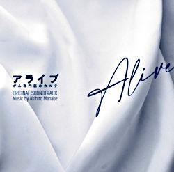 フジテレビ系ドラマ「アライブ がん専門医のカルテ」オリジナルサウンドトラック