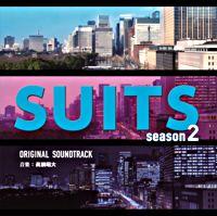 フジテレビ系ドラマ「SUITS/スーツ season2」オリジナルサウンドトラック
