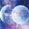 フジテレビ系ドラマ「知ってるワイフ」オリジナルサウンドトラック