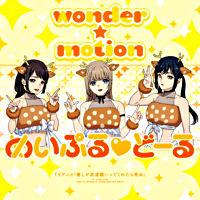 wonder☆motion