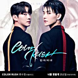 Color Rush (Original Soundtrack)