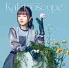 【本配信】鬼頭明里1stミニアルバム「Kaleidoscope」