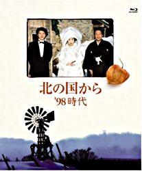 北の国から '98時代 Blu-ray Disc