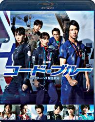 劇場版コード・ブルー -ドクターヘリ緊急救命- Blu-ray通常版