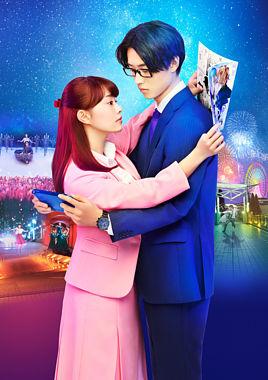 ヲタクに恋は難しい Blu-ray 豪華版