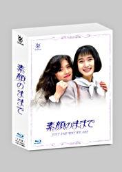 素顔のままで Blu-ray BOX