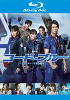 劇場版コード・ブルー -ドクターヘリ緊急救命- Blu-rayレンタル