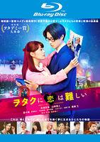 ヲタクに恋は難しい Blu-ray レンタル