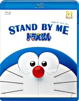 STAND BY ME ドラえもん【ブルーレイ通常版】