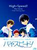 【初回限定版】映画 ハイ☆スピード!―Free! Starting Days―