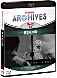 ULTRAMAN ARCHIVES『ウルトラQ』Episode 14 東京氷河期