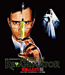 死霊のしたたり2 <HDニューマスター・スペシャルエディション>【ノーカット完全版】 Blu-ray