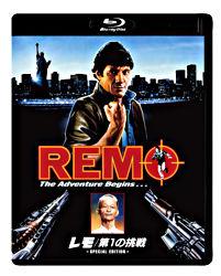 レモ/第1の挑戦 <HDマスター・スペシャルエディション> Blu-ray