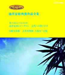 ジブリ学術ライブラリーSPECIAL 池澤夏樹映像作品全集 NHK編 【我々はどこへ行くのか 池澤夏樹とゴーギャン 文明への問いかけ】【日曜美術館 大英博物館 人類史への旅】Blu-ray