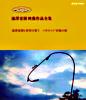 ジブリ学術ライブラリーSPECIAL 池澤夏樹映像作品全集 NHK編 【池澤夏樹と世界の果て パタゴニア 冒険の旅】Blu-ray