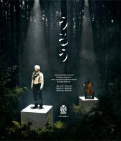 小林賢太郎演劇作品『うるう』Blu-ray