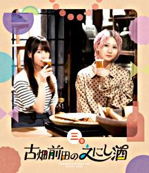 古畑前田のえにし酒 3缶