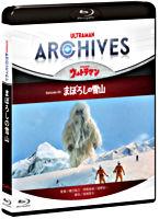 ULTRAMAN ARCHIVES『ウルトラマン』Episode 30「まぼろしの雪山」 Blu-ray&DVD