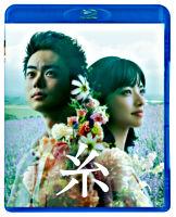 糸 Blu-ray 通常版