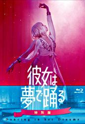 彼女は夢で踊る 初回製造限定 Blu-ray特別版