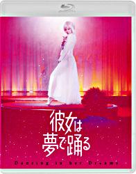 彼女は夢で踊る Blu-ray通常版