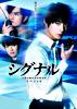 シグナル 長期未解決事件捜査班 スペシャル Blu-ray