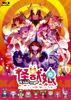 怪獣娘(かいじゅうがーるず)~ウルトラ怪獣擬人化計画~【Blu-ray通常版】