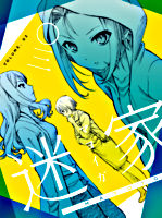 迷家-マヨイガ-3