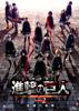 劇場版「進撃の巨人」Season 2 -覚醒の咆哮-【通常版BD】