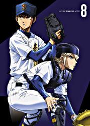 ダイヤのA actⅡ Blu-ray Vol.8