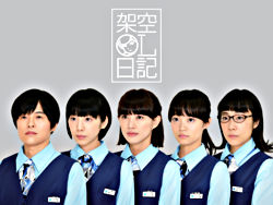 架空OL日記 Blu-ray BOX