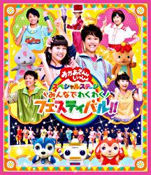 「おかあさんといっしょ」スペシャルステージ ~みんなでわくわくフェスティバル!!~