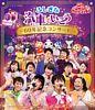 NHK「おかあさんといっしょ」ファミリーコンサート ふしぎな汽車でいこう ~60年記念コンサート~ ブルーレイ