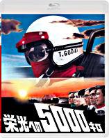 栄光への5000キロ 【通常版】