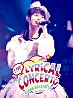 竹達彩奈LIVE2016-2017 Lyrical Concerto