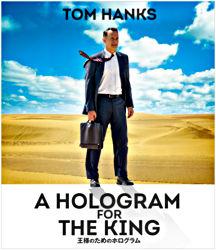 王様のためのホログラム