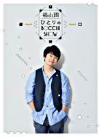 福山 潤・ひとりのBOCCHI SHOW Blu-ray Disc