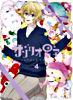 TVアニメ「サンリオ男子」第4巻【Blu-ray】