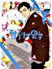 TVアニメ「サンリオ男子」第5巻【Blu-ray】