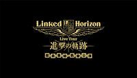 Linked Horizon Live Tour『進撃の軌跡』総員集結 凱旋公演 初回盤