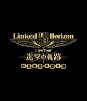 Linked Horizon Live Tour『進撃の軌跡』総員集結 凱旋公演 通常盤