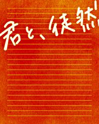 「君と、徒然」Blu-ray【監督・長谷川圭佑撮り下ろし写真集付き】