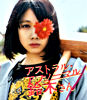 アストラル・アブノーマル鈴木さん Blu-ray【ウルフなシッシーぶっこみエディション】