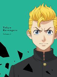 『東京リベンジャーズ』第1巻【Blu-ray】