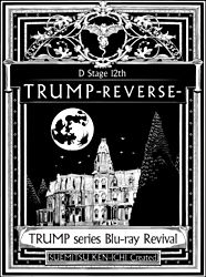 TRUMP series Blu-ray Revival Dステ12th「TRUMP」REVERSE