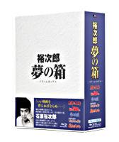 裕次郎 夢の箱-ドリームボックス-