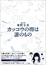 東野圭吾 カッコウの卵は誰のもの Blu-ray BOX