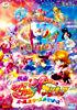 映画HUGっと!プリキュア♡ふたりはプリキュア~オールスターズメモリーズ~Blu-ray