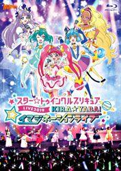 スター☆トゥインクルプリキュアLIVE 2019 KIRA☆YABA!イマジネーションライブ