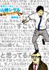 サラリーマン山崎シゲル ~THE SWORD OF GALAXY~